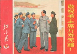 Cover image of LRG (1971, no. 18). Shanghai.