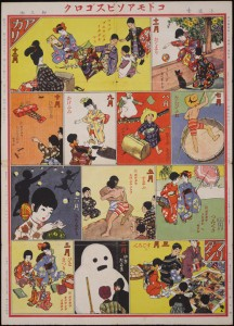 "Japanese Soguroku Game Board コドモアソビスゴロク (""A game on children's play"") (Tokyo: Hakubunkan, 1917). Soguroku within sogoroku: the game board's theme is ""children's play,"" with 12 panels of pictures are arranged by month. Each panel shows a children's leisure activity in that month; the panel for Jan. (bottom right) appropriately shows children playing sugoroku."
