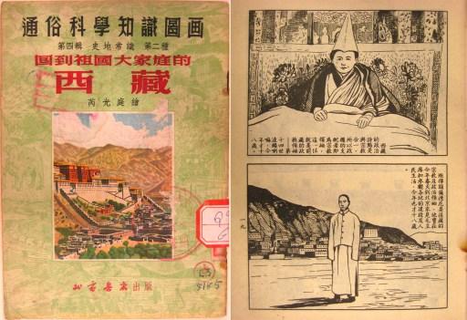 回到祖国大家庭的西藏(1952)