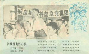In LRG (1973, no. 11). Jilin, Nov. 1, 1973
