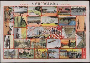 Shonen Maru Sekai Isshu Sugoroku. Supplement to Shonen Sekai (Boys' world), vol. 16, no. 1. Tokyo: Hakubunkan, 1909. (Cotsen 38921)