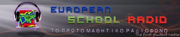 Λογότυπος European School Radio