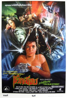 Nightmare_on_elm_street_thai_9_11_12