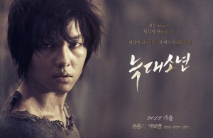 a werewolf boy song joong ki 2