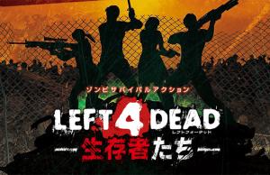 L4D_J