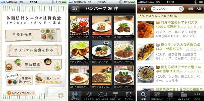 iPhoneアプリ10選(料理レシピ編)