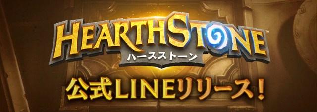 ハースストーン公式LINE@アカウントがオープン!