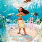 [モアナと伝説の海]DVDやブルーレイのレンタルはいつから?発売日は?
