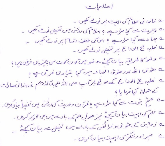 Matric 10th Class Islamiyat All Boards Guess Papers 2015