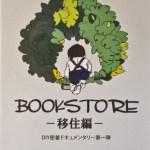 【shop BSLの商品紹介】『BOOKSTORE -移住編- DIY密着ドキュメンタリー第一弾』