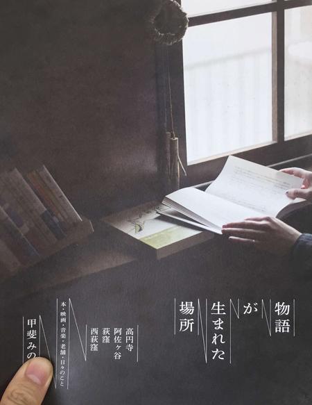 フリーペーパー『物語が生まれた場所 高円寺 阿佐ヶ谷 荻窪 西荻窪 本・映画・音楽・老舗・日々のこと』