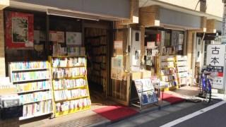 本屋探訪記vol.141:西荻窪にもある街の古本屋「古書音羽館」