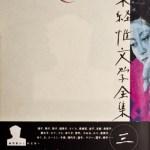 【shop BSLの商品紹介】『荒木経惟文学全集 三 女景色旅』