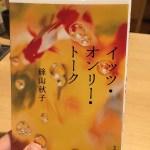 【書評】絲山秋子『イッツ・オンリー・トーク』
