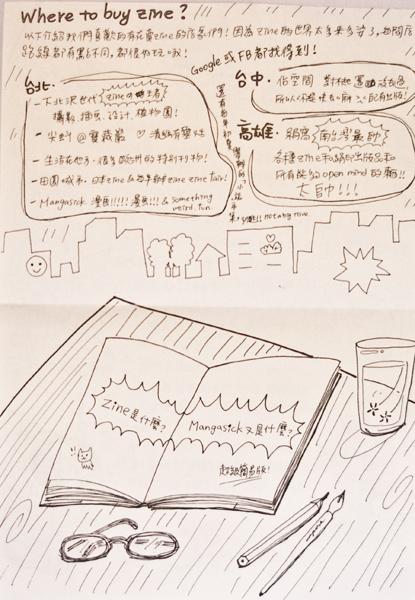 <magasickのフリーペーパー> 住所:100 台湾 Taipei City, Zhongzheng District, Alley 10, Lane 244, Section 3, Roosevelt Rd, 2號、B1 URL:mangasick.blogspot.com