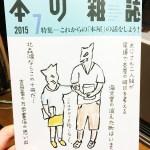 【書評】本の雑誌 2015年7月号 特集 これからの「本屋」の話をしよう!