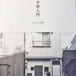 【shop BSLの商品紹介】『本屋入門 〜双子のジャンク堂編〜』
