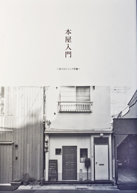 20151125本屋入門 縮小