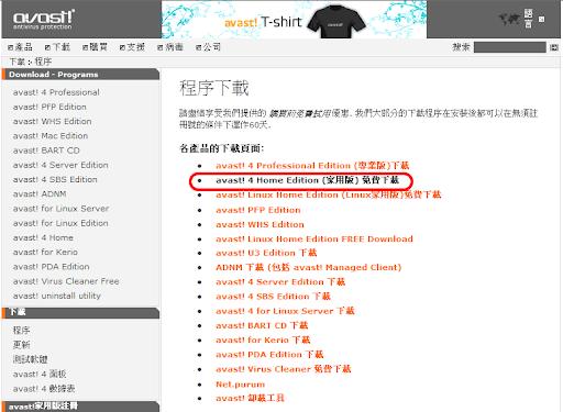 免費防毒軟體avast!中文版   安裝教學 avast 2