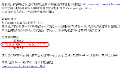 免費防毒軟體avast!中文版   使用教學 reg 4