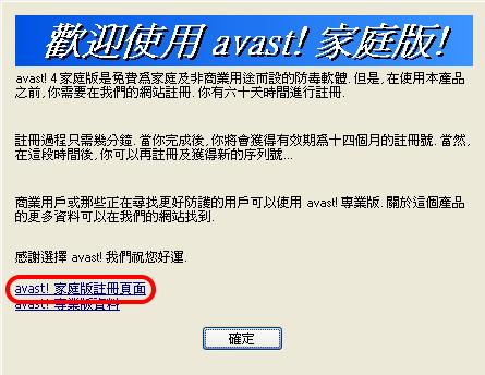 免費防毒軟體avast!中文版   使用教學 reg 1