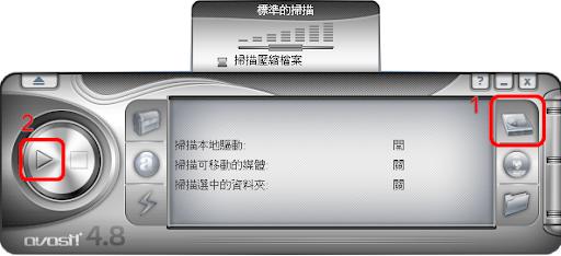 免費防毒軟體avast!中文版   使用教學 av 21