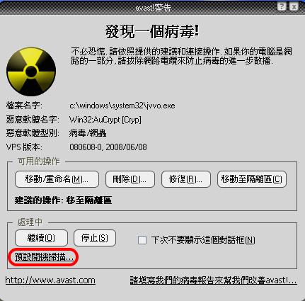 免費防毒軟體avast!中文版   使用教學 av 15