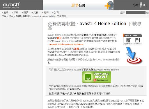 免費防毒軟體avast!中文版   安裝教學 avast 3