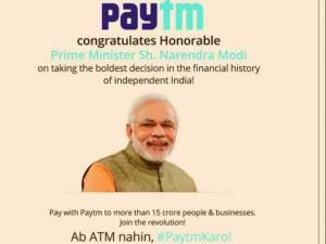 paytm,kejriwal story