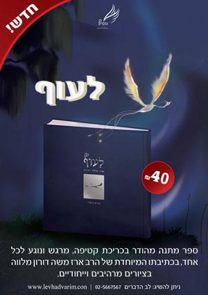 """""""לעוף"""" ספר חדש של הרב ארז משה דורון"""