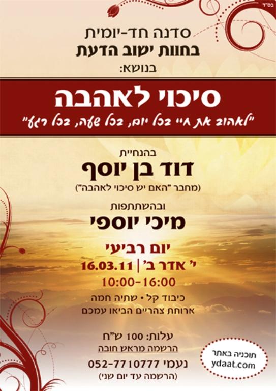 סיכוי לאהבה- סדנא חד יומית בחוות ישוב הדעת עם דוד בן יוסף