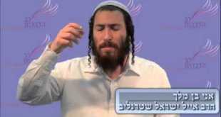 פרשת בהר – אני בן מלך – הרב אייל ישראל שטרנליב
