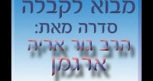 מבוא לקבלה – עולמות עליונים חלק א' – הרב גור אריה ארגמן