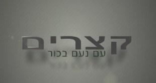 קצרים – להאמין בעצמי – נועם בכור