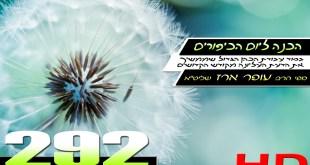 הרב עופר ארז – עבודת הכהן הגדול (HD)