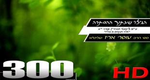 הרב עופר ארז – הגילוי שבתוך ההסתרה (HD)