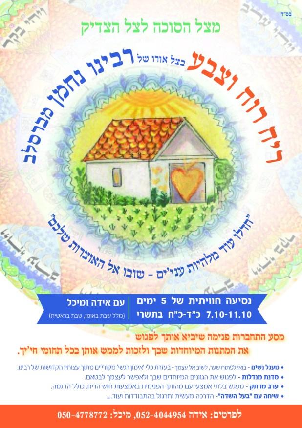 Ida_Uman flyer2-4