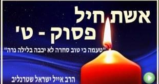 אשת חיל פסוק ט' – הרב אייל ישראל שטרנליב