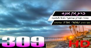הרב עופר ארז – כדת אין אונס (HD)