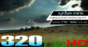 הרב עופר ארז – הראיה העליונה (HD)