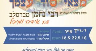 Ida_Uman flyer NEW IYAR FINAL (1)