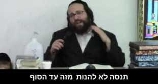 """""""לא קיים כזה דבר שיהודי יחטא במזיד"""""""
