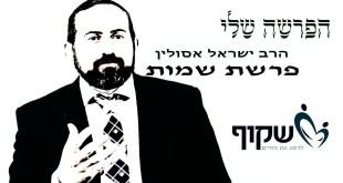 הרצון שלך להיגאל הוא קודש קודשים! – הרב ישראל אסולין  עם חמש דקות על הפרשה