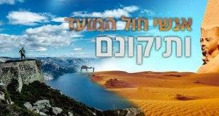 מה זה אנשי חול המועד?? – ומה והתיקון שלהם? מאת הרב אהרון ישכיל