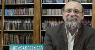 שכל נקי או דמיון, מה מנהל אותך ?  – הרב אברהם גריינימן