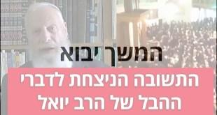 תשובה לטענה הטפשית של הרב יואל בן נון שנשמת רבי נחמן לא נמצאת באומן