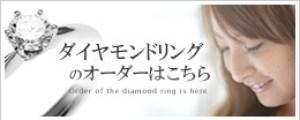 婚約指輪ダイヤモンドリングのオーダー