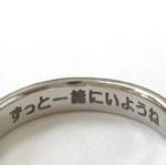 リングレーザーによる漢字ひらがな刻印