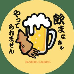4709-けいビール丸黄