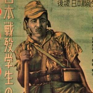 (Poster) Kike wadatsumi no koe: Nippon senbotsu gakusei shuki (1950)